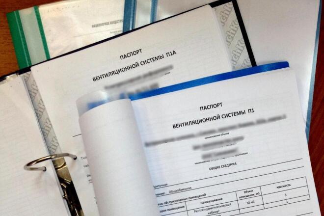 купить паспорт системы вентиляции в Москве